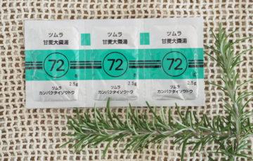 漢方薬の甘麦大棗湯